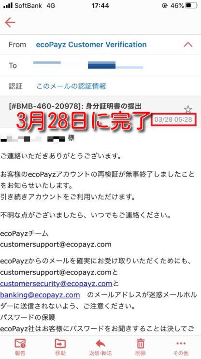 ecopayz account certification again4