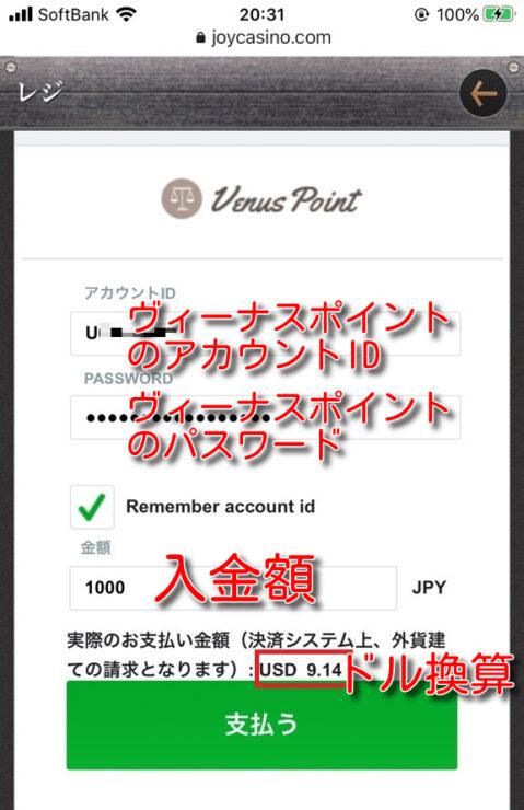 joycasino venuspoint deposit4