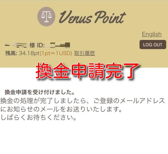 venuspoint withdrawal7