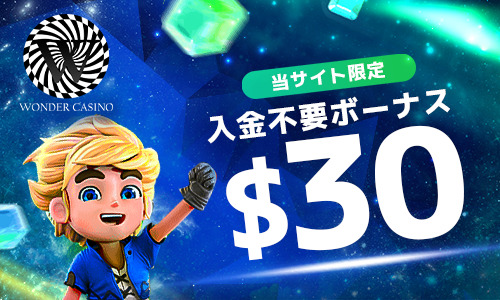 wondercasino no deposit bonus30 banner
