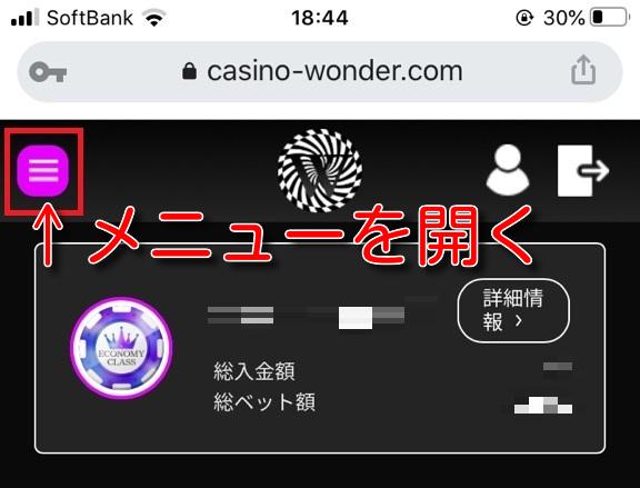 wondercasino no deposit bonus7