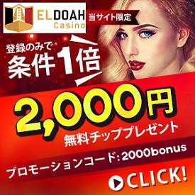 eldoah no deposit bonus1