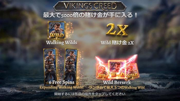 vikings creed1
