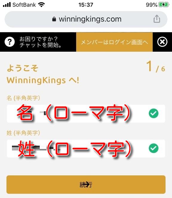winningkings signup2