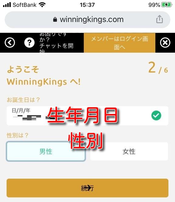winningkings signup3