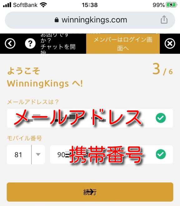 winningkings signup4