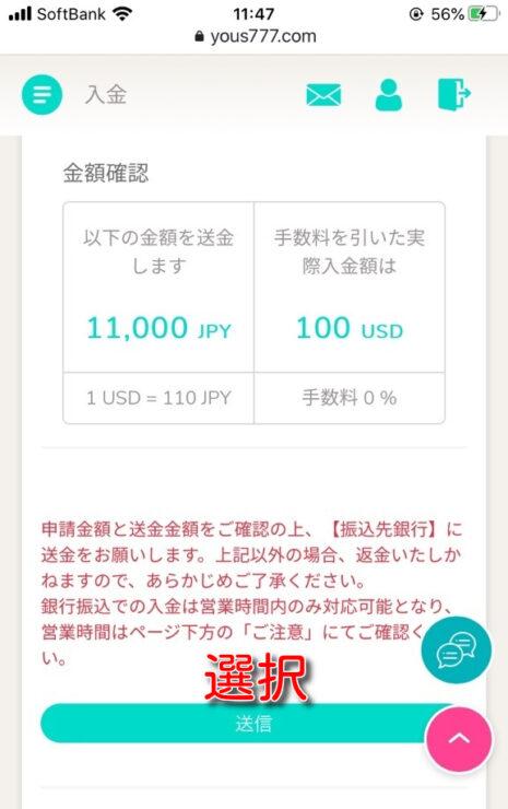 youscasino banktransfer deposit11