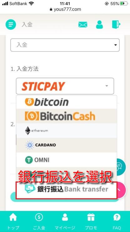 youscasino banktransfer deposit2