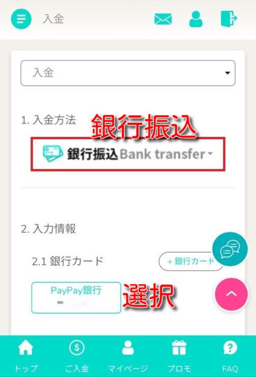 youscasino banktransfer deposit8