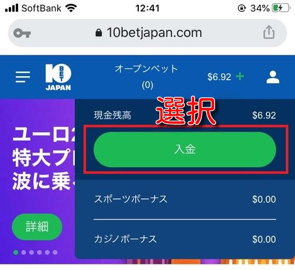 10bet banktransfer deposit2