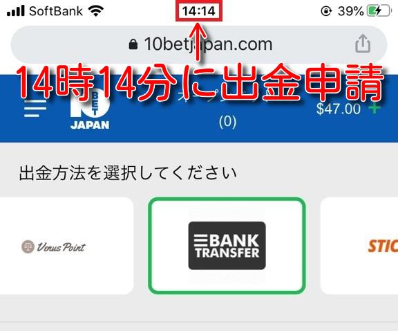 10bet banktransfer withdrawal8