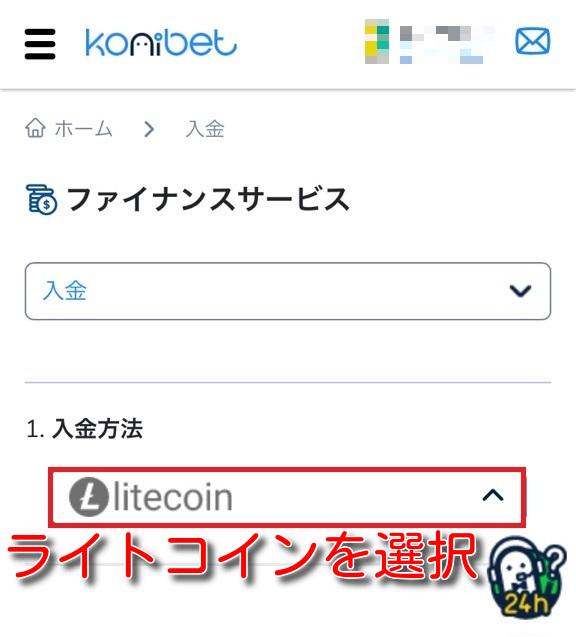 konibet litecoin deposit2