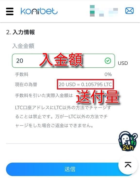 konibet litecoin deposit3