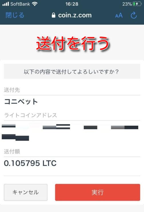 konibet litecoin deposit6
