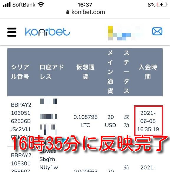 konibet litecoin deposit8