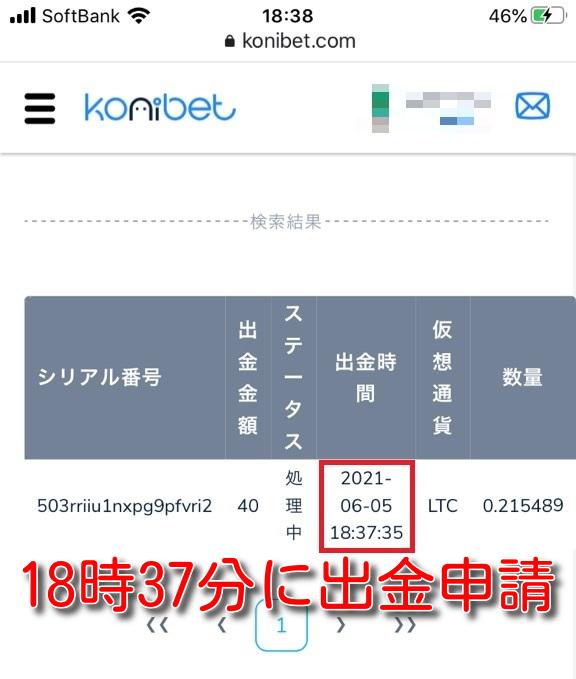 konibet litecoin withdrawal10