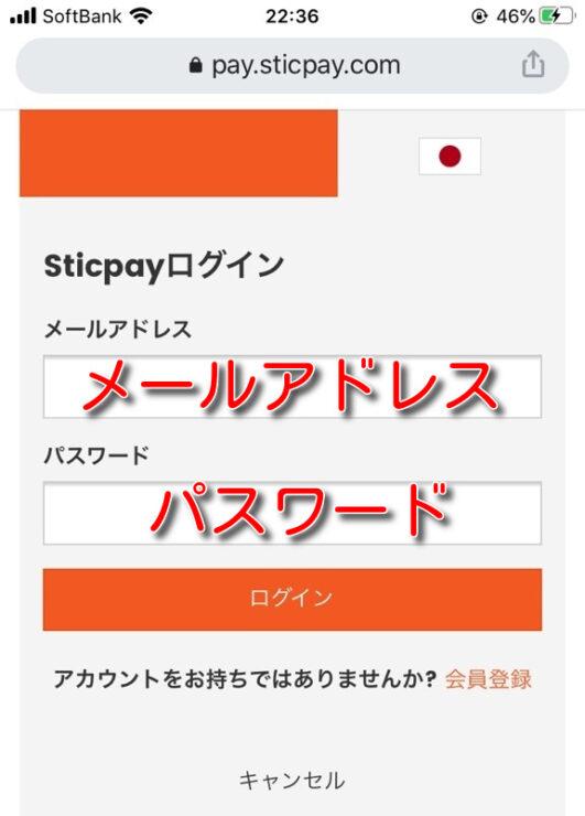 konibet sticpay deposit4