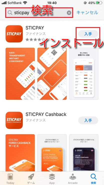 sticpay signup1