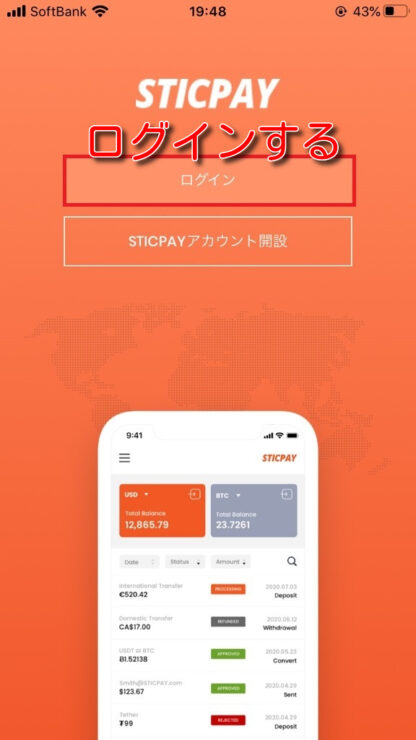 sticpay signup13
