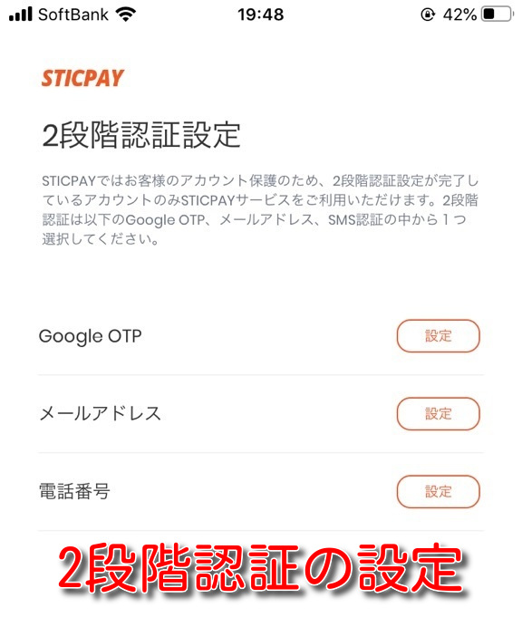 sticpay signup14