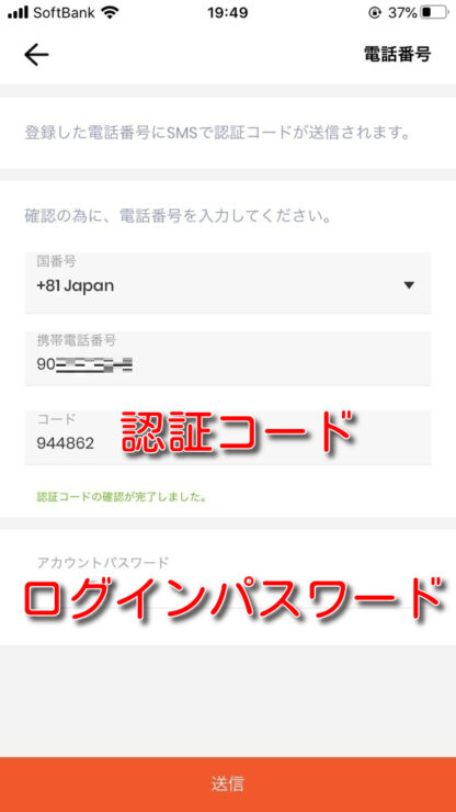 sticpay signup16