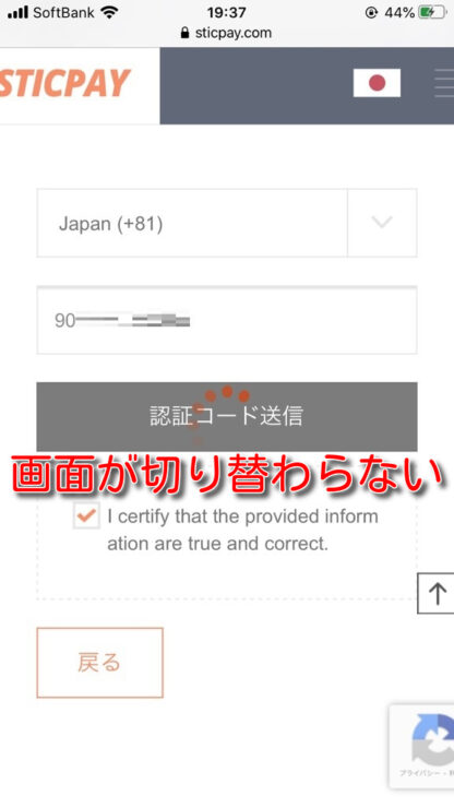 sticpay signup18