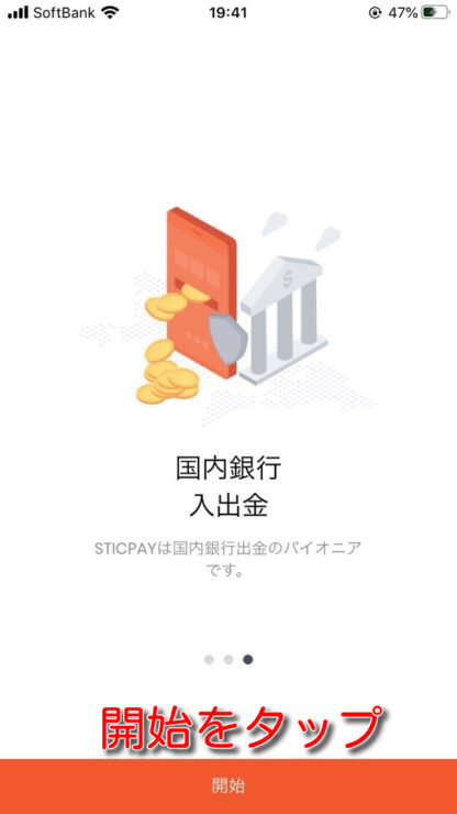 sticpay signup2