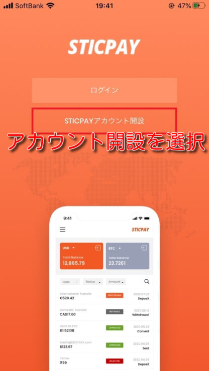 sticpay signup3