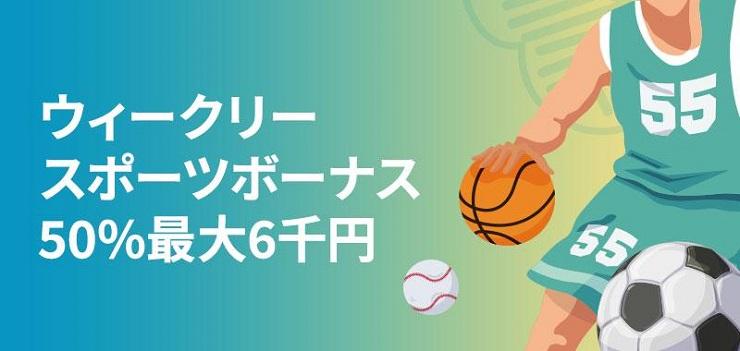 10bet-weekly-sports-bonus