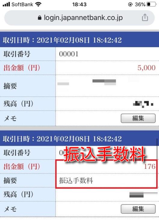 bitcasino-banktransfer-deposit18