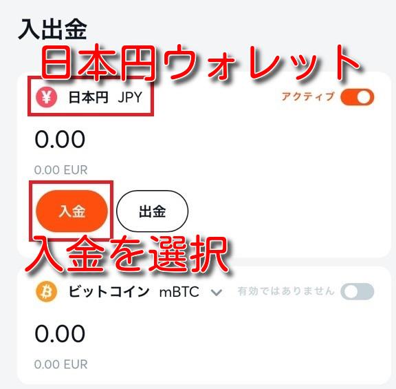 bitcasino-banktransfer-deposit2