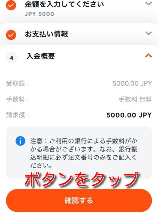 bitcasino-banktransfer-deposit8