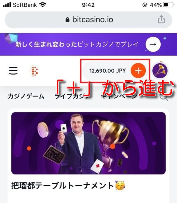 bitcasino-banktransfer-withdrawal1