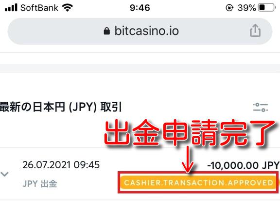 bitcasino-banktransfer-withdrawal7