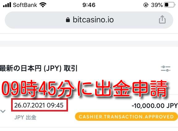 bitcasino-banktransfer-withdrawal8
