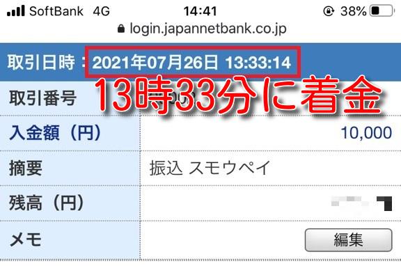 bitcasino-banktransfer-withdrawal9
