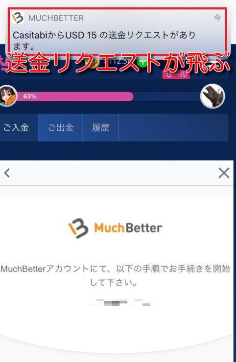 casitabi-muchbetter-deposit6