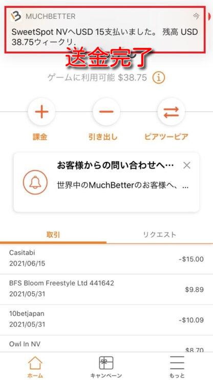 casitabi-muchbetter-deposit8