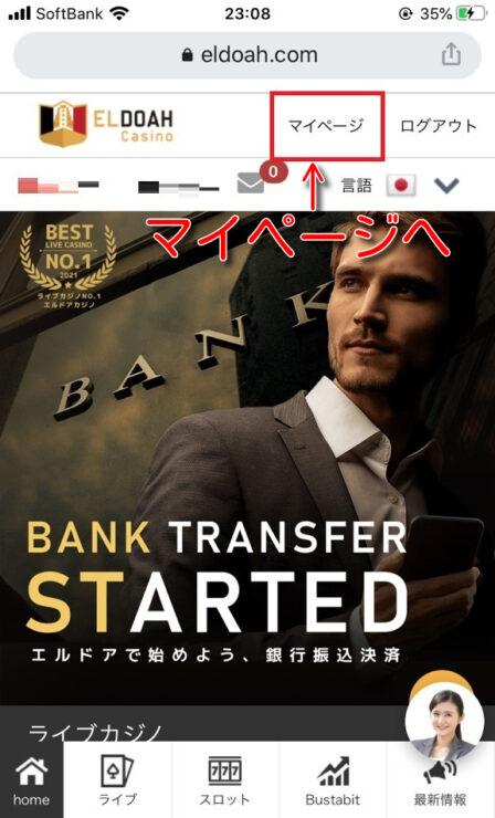 eldoah-banktransfer-withdrawal1