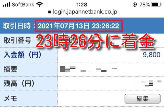 eldoah-banktransfer-withdrawal10