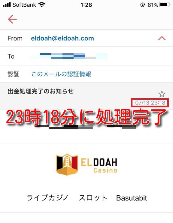 eldoah-banktransfer-withdrawal9