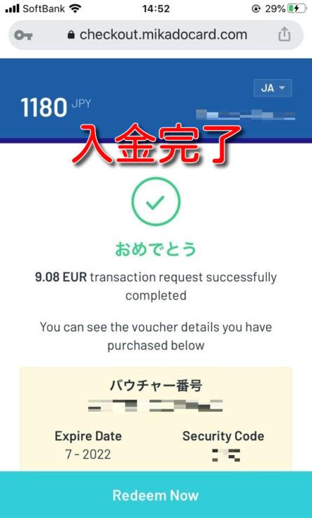 verajohn-bank-transfer-deposit10