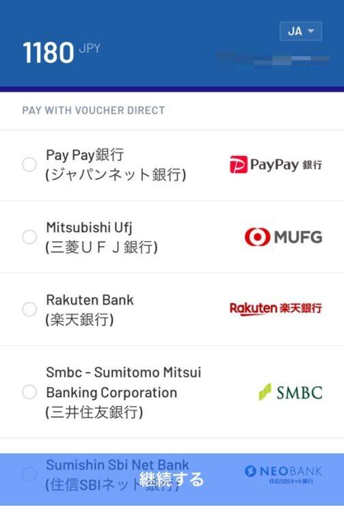 verajohn-bank-transfer-deposit12