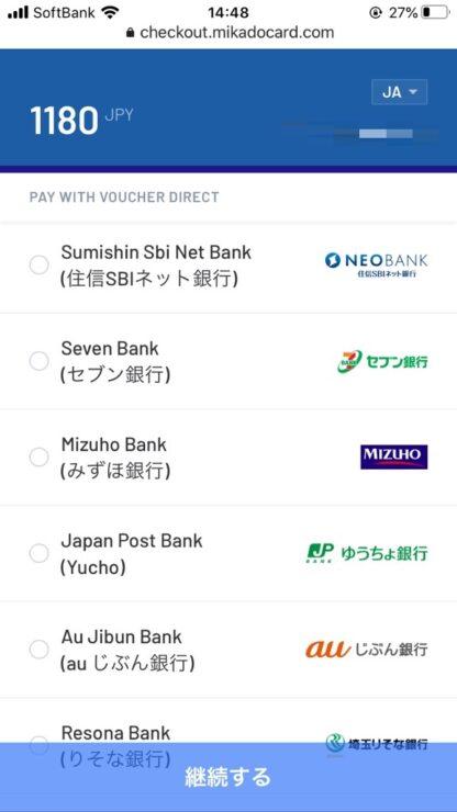 verajohn-bank-transfer-deposit13