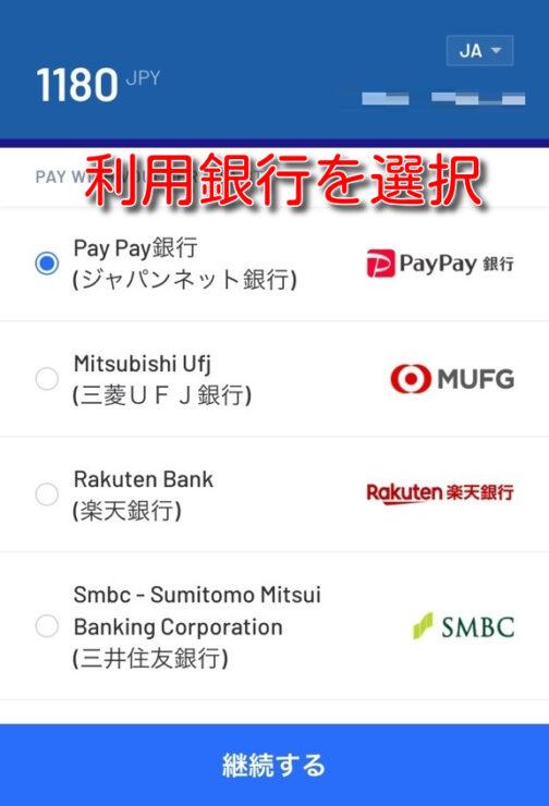 verajohn-bank-transfer-deposit5