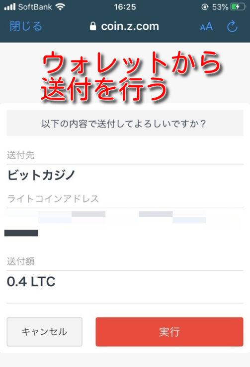 bitcasino-litecoin-deposit5