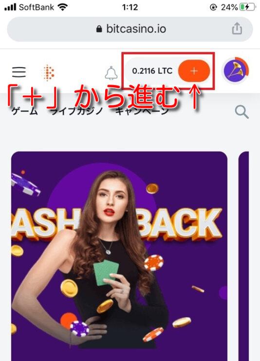 bitcasino-litecoin-withdrawal1