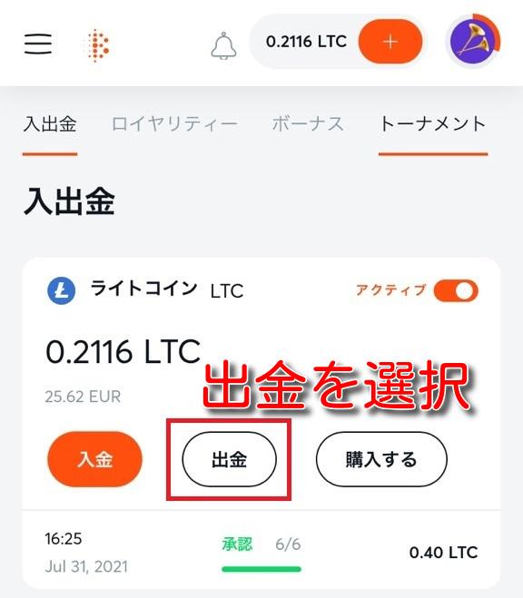 bitcasino-litecoin-withdrawal2