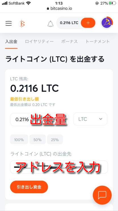 bitcasino-litecoin-withdrawal3