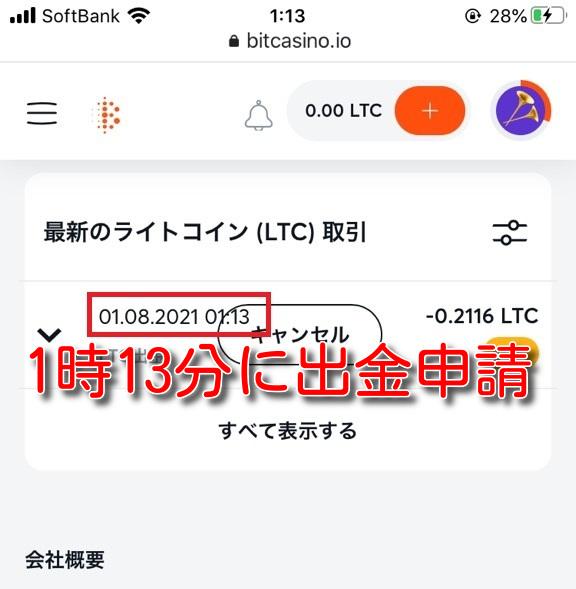 bitcasino-litecoin-withdrawal5